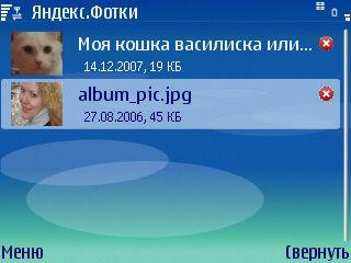 Яндекс Фотки на symbian s60 - впечатления