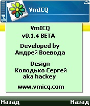VmICQ 0.1.2 Beta аська для Symbian OS 6.1, 7.0, 8.0, 8.1