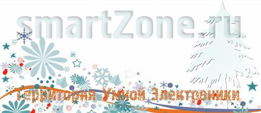 Смартзон.ру версия 3.0