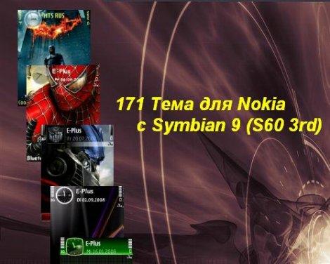171 тема для Nokia с Symbian 9 (S60 3rd)
