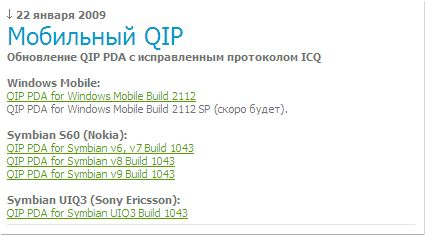 QIP PDA for Symbian v9 Build 1043 скачать