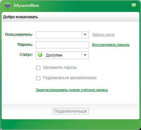 МультиФон - Клиент VoIP и IM от Мегафона