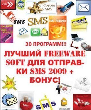 Сборник для  отправки SMS 2009 FreeWare