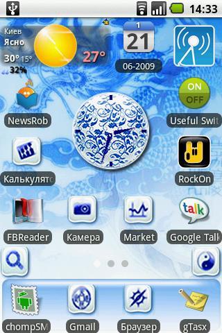 HTC Magic на базе OS Android - Опыт использования