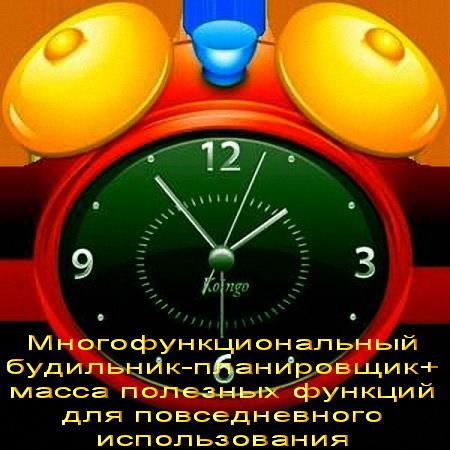Alarm Clock Pro 9.2.3 /9.2 Mb/