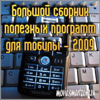 Большой сборник полезных программ для мобилы - 2009