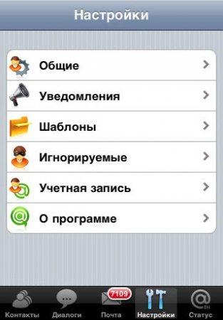 Мобильный Mail.Ru Агент для iPhone