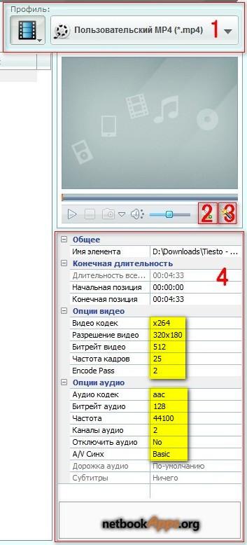 Any Video Converter Pro. 3.1.0 Portable - Конвертируем клипы для смартфонов