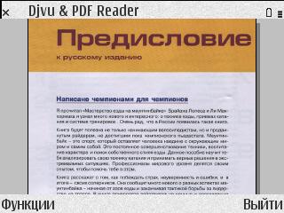 AlternateReader - чтение PDF и DjVu на смартфонах