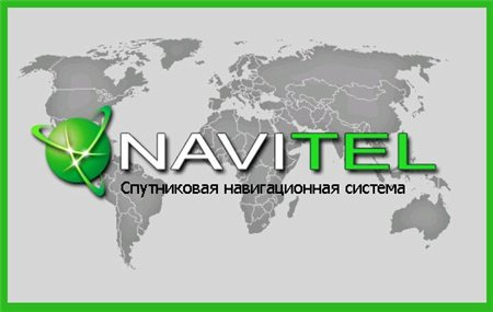 Navitel 5 Q1 2011 - Обновлено 03.07.2011