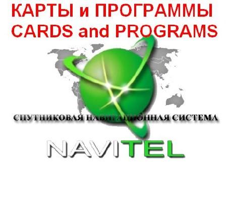 Обновленные программы и карты Навител / Navitel