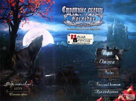 Страшные сказки: Наследие Коллекционное издание (2012/RUS/ENG)