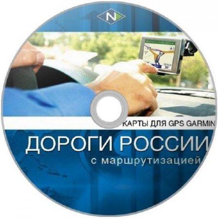 Garmin Дороги России 5.25 - РФ, Украина, Беларусь (18.01.12) Русская версия