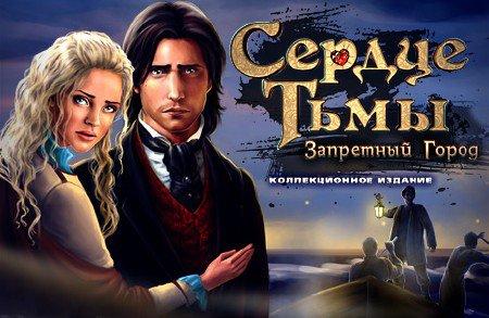 Сердце тьмы. Запретный город. Коллекционное издание (2012/RUS)