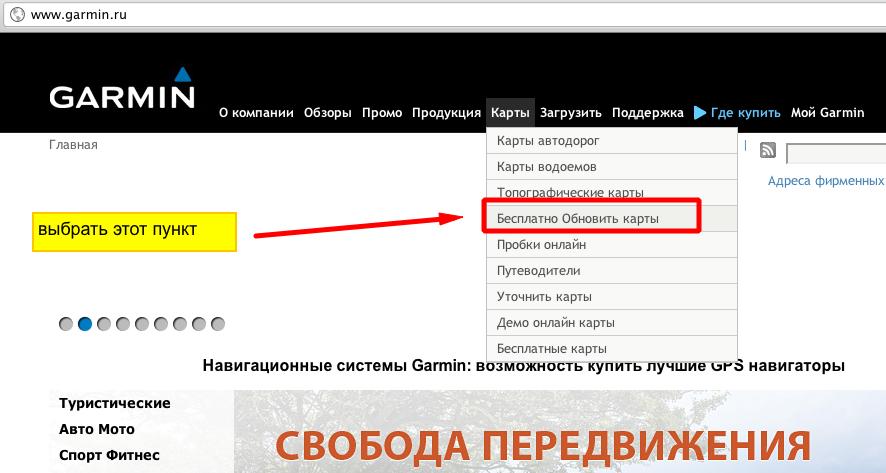 дороги россии топо 625 карта для garmin