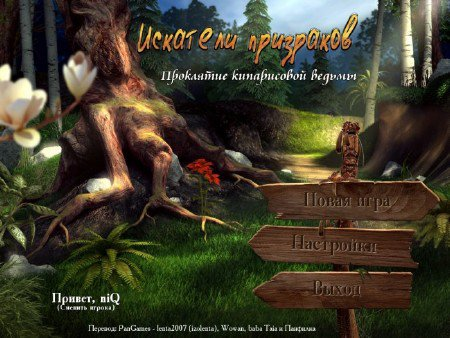 Spirit Walkers: Curse of the Cypress Witch / Искатели призраков. Проклятие кипарисовой ведьмы (2012/RUS)