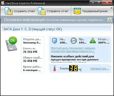 Hard Drive Inspector Pro v4.1 Build 145 Final + for Notebooks (2012/ML/RUS)
