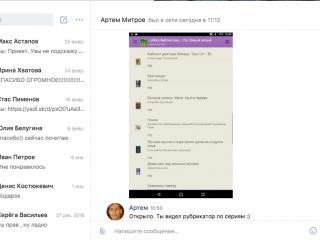 Комментаий №1630 [VK Messenger — официальное приложение для обмена сообщениями]