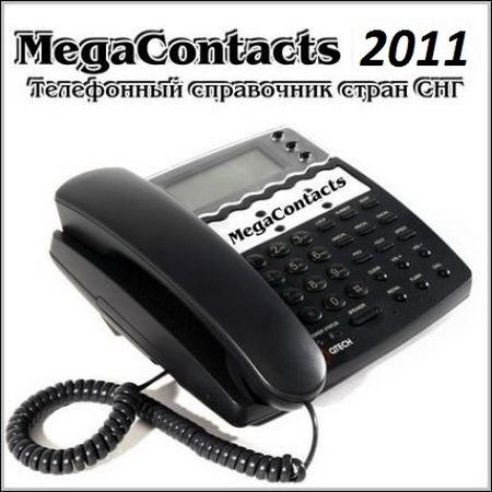 MegaContacts 2011 v 2.3 + Базы 2011 5.4