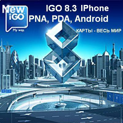 Программы и карты для навигации IGO 8.3 - под PNA,PDA,Android,IPhone