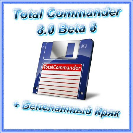 Total Commander 8.0 Beta 8 +Rus +Кряк