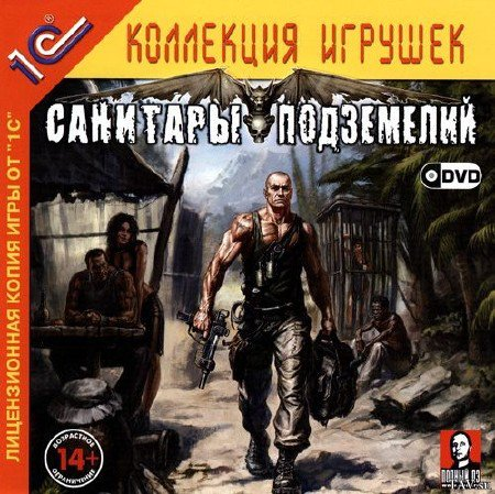 Dungeon Cleaners / Санитары подземелья (2006/RUS/RUS/RePack)