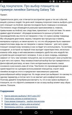 вид сайта с android с экранов 9 на 16
