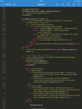 редактор кода для iOS - Textastic